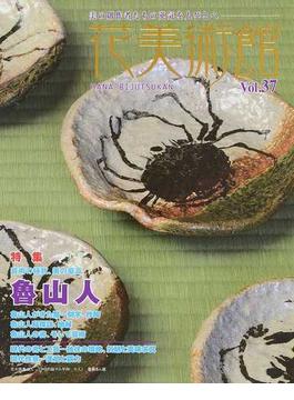 花美術館 美の創作者たちの英気を人びとへ Vol.37 特集魯山人