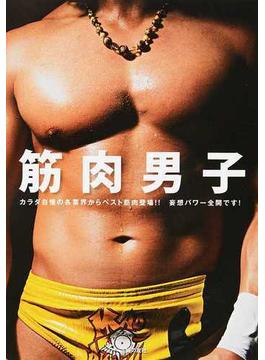筋肉男子 カラダ自慢の各業界からベスト筋肉登場!!妄想パワー全開です!
