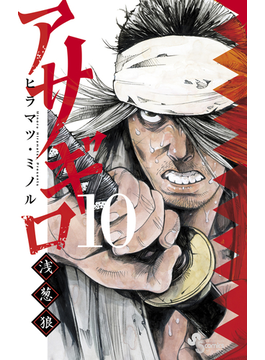 アサギロ〜浅葱狼〜 10 (ゲッサン少年サンデーコミックス)(ゲッサン少年サンデーコミックス)
