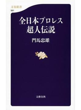 全日本プロレス超人伝説(文春新書)