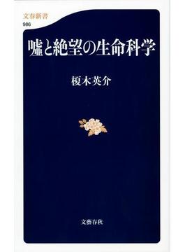 噓と絶望の生命科学(文春新書)