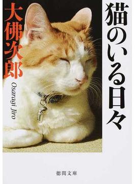 猫のいる日々 新装版(徳間文庫)