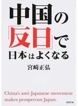 中国の「反日」で日本はよくなる(徳間文庫)