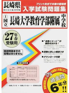 国立長崎大学教育学部附属中学校 27年春受験用