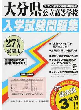 大分県公立高等学校入学試験問題集 27年春受験用