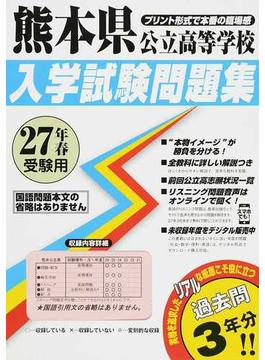 熊本県公立高等学校入学試験問題集 27年春受験用