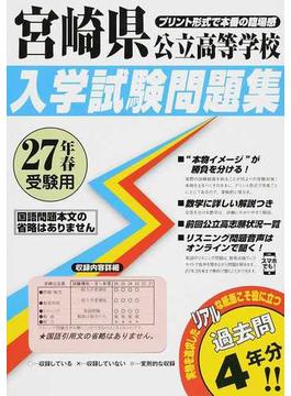 宮崎県公立高等学校入学試験問題集 27年春受験用