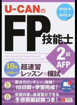 U−CANのFP技能士2級・AFP超速習レッスン&模試 18日でマスター! '14〜'15年版