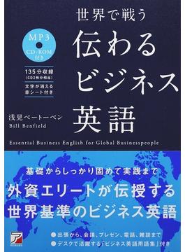 世界で戦う伝わるビジネス英語
