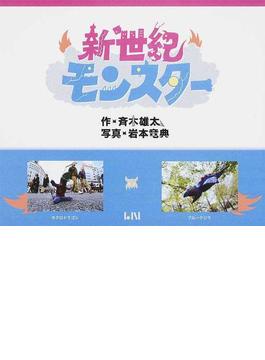 新世紀モンスター 斉木雄太作品集