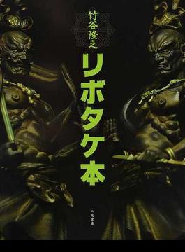 竹谷隆之リボタケ本