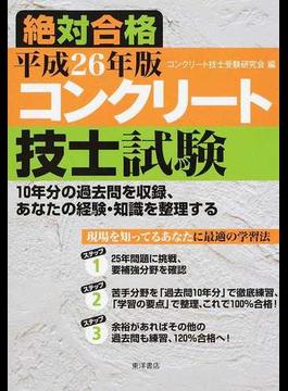 コンクリート技士試験絶対合格 平成26年版