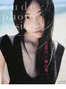 七菜乃×舞山秀一 nude photo session(玄光社MOOK)