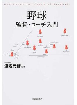 野球監督・コーチ入門