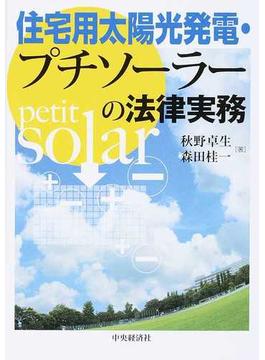 住宅用太陽光発電・プチソーラーの法律実務