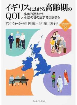 イギリスにおける高齢期のQOL 多角的視点から生活の質の決定要因を探る