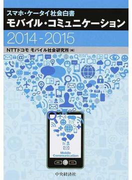 モバイル・コミュニケーション スマホ・ケータイ社会白書 2014−2015