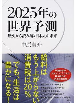 2025年の世界予測 歴史から読み解く日本人の未来
