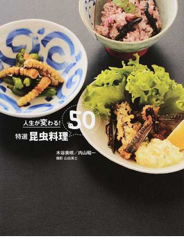人生が変わる!特選昆虫料理50
