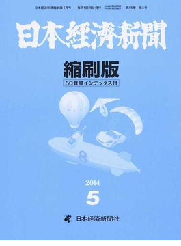 日本経済新聞縮刷版 2014−5