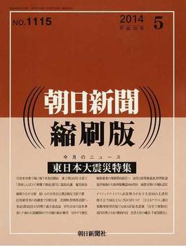 朝日新聞縮刷版 2014−5