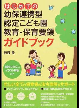 はじめての幼保連携型認定こども園教育・保育要領ガイドブック 実践に役立つイラスト解説付き