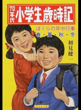 70年代小学生歳時記 ぼくらの年中行事 春・夏・秋・冬(地球の歩き方BOOKS)