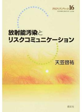 放射能汚染とリスクコミュニケーション