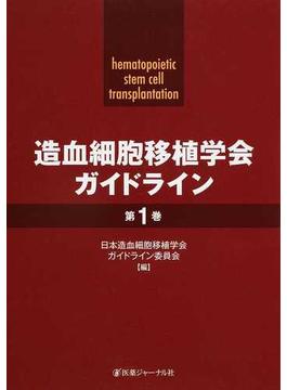 造血細胞移植学会ガイドライン 第1巻