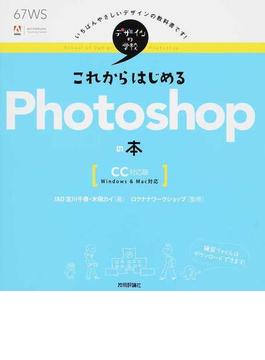これからはじめるPhotoshopの本