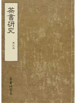 茶書研究 第3号