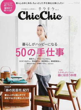 ChicChic vol.5 暮らしがハッピーになる50の手仕事(サンエイムック)