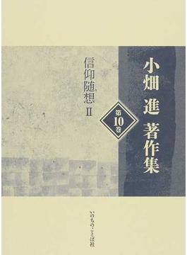 小畑進著作集 第10巻 信仰随想 2