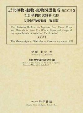近世植物・動物・鉱物図譜集成 影印 第37巻 伊藤圭介稿植物図説雜纂 12
