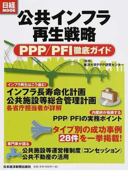 公共インフラ再生戦略 PPP/PFI徹底ガイド