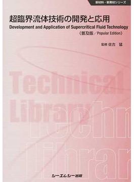超臨界流体技術の開発と応用 普及版
