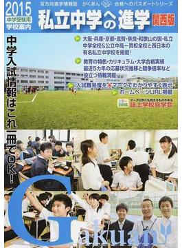 私立中学への進学 関西版 2015