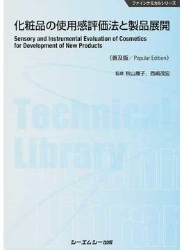 化粧品の使用感評価法と製品展開 普及版(ファインケミカルシリーズ)
