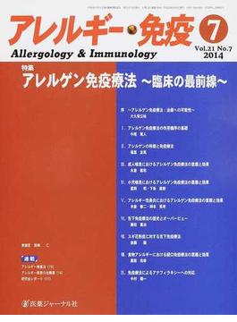 アレルギー・免疫 Vol.21No.7(2014−7) 特集アレルゲン免疫療法
