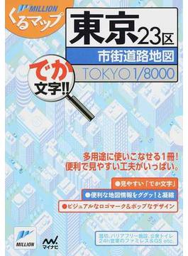 東京23区市街道路地図 でか文字!! 3版