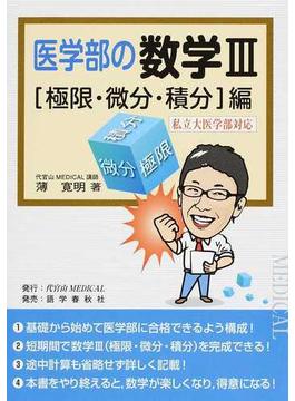 医学部の数学Ⅲ 〈極限・微分・積分〉編