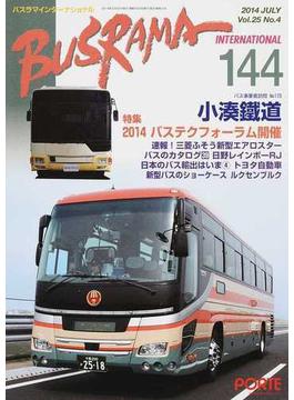 バスラマインターナショナル 144(2014JULY)