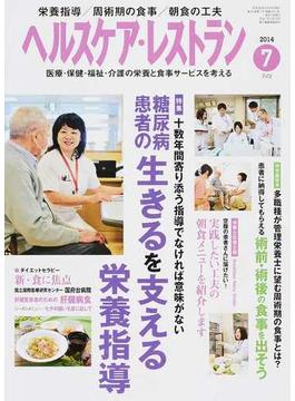 ヘルスケア・レストラン 医療・保健・福祉・介護の栄養と食事サービスを考える 2014−7
