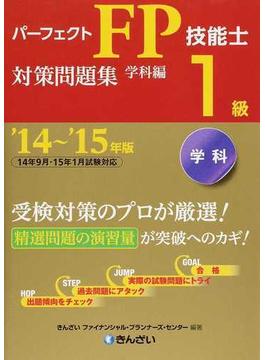 パーフェクトFP技能士1級対策問題集 '14〜'15年版学科編