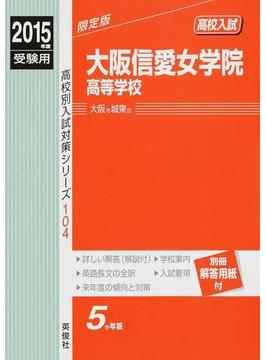 大阪信愛女学院高等学校 高校入試 2015年度受験用