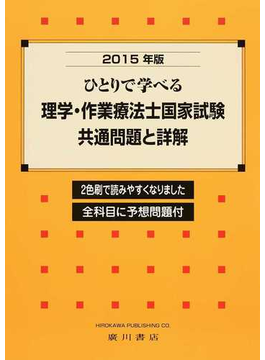 ひとりで学べる理学・作業療法士国家試験・共通問題と詳解 2015年版