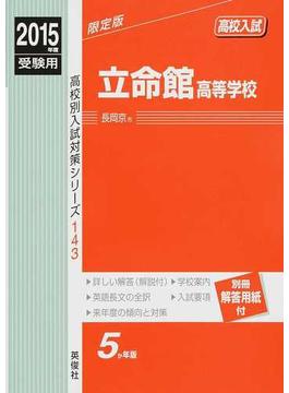 立命館高等学校 高校入試 2015年度受験用