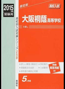 大阪桐蔭高等学校 高校入試 2015年度受験用