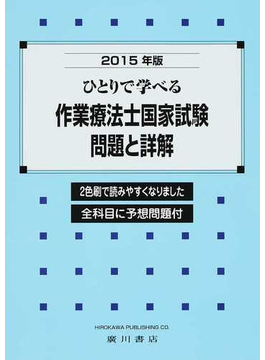 ひとりで学べる作業療法士国家試験・問題と詳解 2015年版