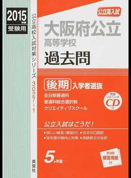大阪府公立高等学校 高校入試 2015年度受験用後期